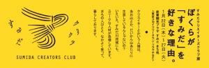 machidokoro