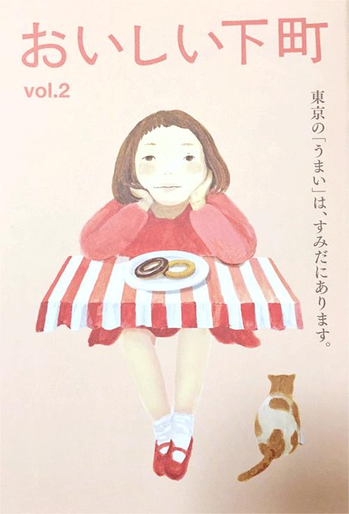 おいしい下町 Vol.2