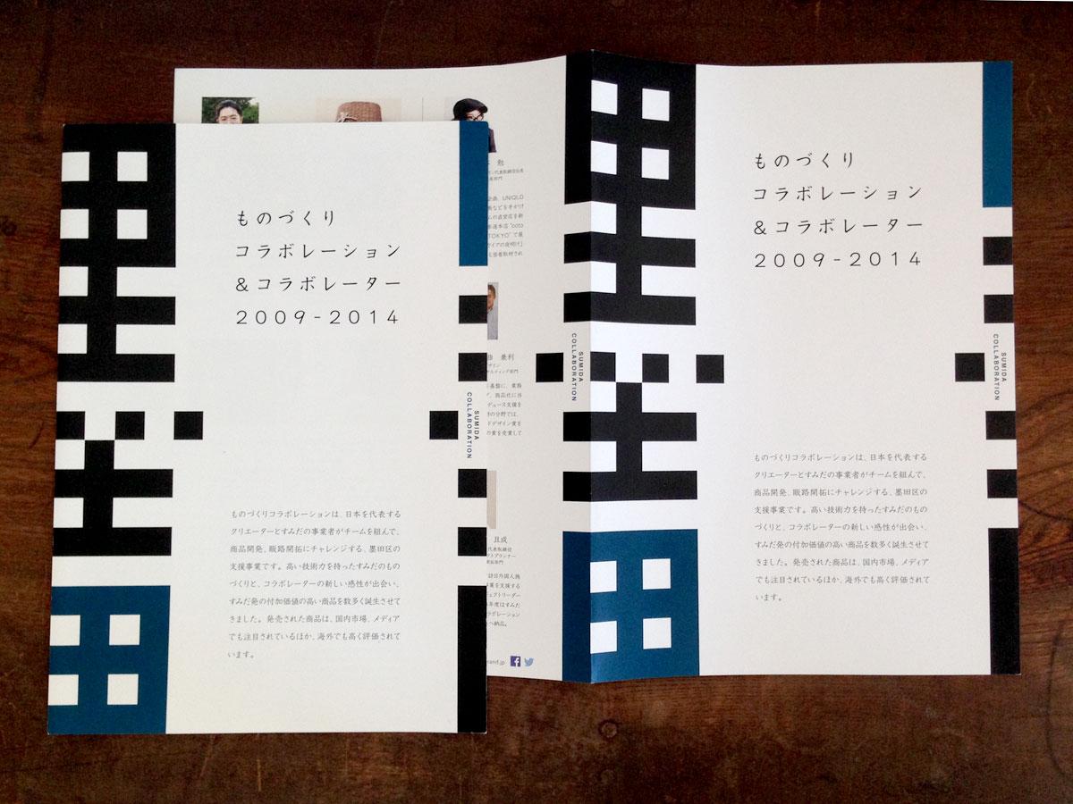 すみだ地域ブランド 「ものづくりコラボレーション&コラボレーター 2009-2014」リーフレット