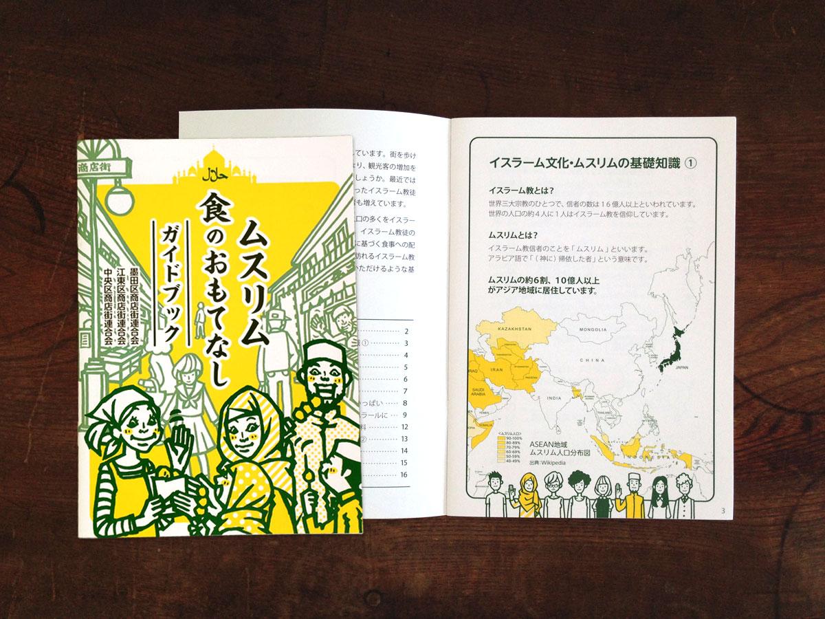 墨田区商店街連合会事業 「ムスリム食のおもてなし ハラールハンドブック」 イラスト/デザイン(2014)
