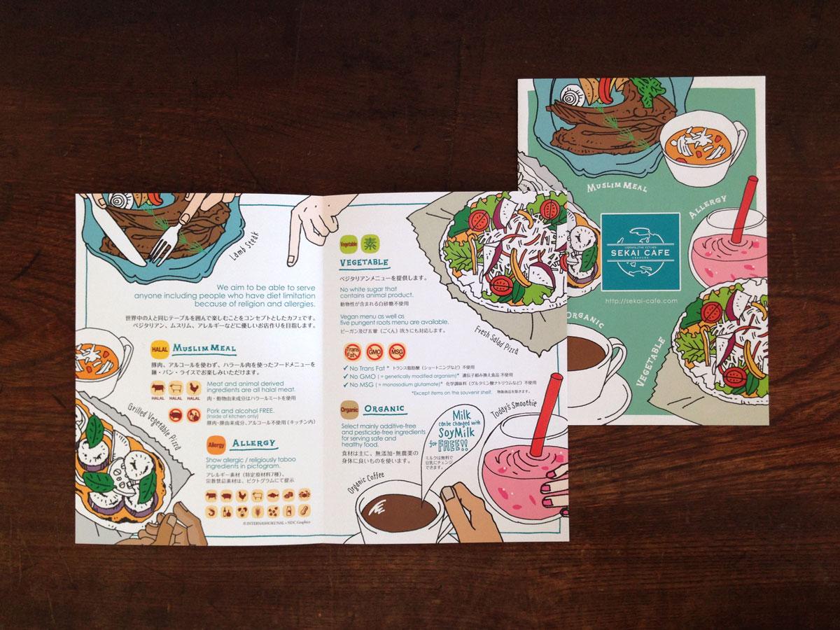SEKAI CAFE リーフレット イラスト/デザイン(2015)